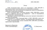 Отзыв-2017-ЖСК-Солнечный-берег