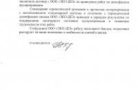 Отзыв-ТСЖ-на-Звенигородской