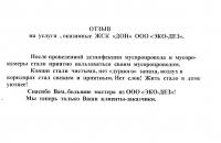 Отзыв-ЖСК-Дон-2007г.