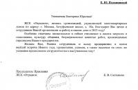 Отзыв-ЖСК-Отрадное-2013г.