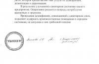 Отзыв-ООО-Ильинское-95