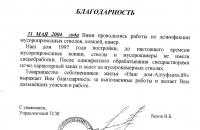 Отзыв-от-Наш-дом-Алтуфьево-89,-2004г.