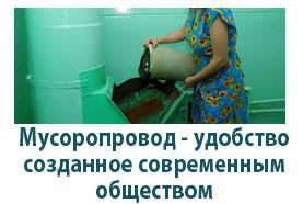Ремонт мусоропровода